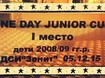 2009 год берёт ONE DAY JUNIOR CUP